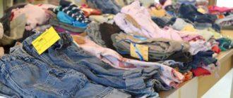 Куда сдать старую одежду