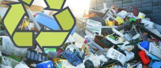 Прием пластика и утилизация